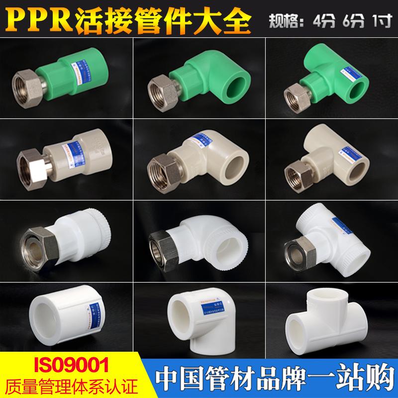 绿 4分 6分 热水器ppr活接活直接/弯头/三通 水管ppr接头管件