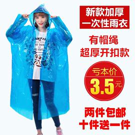 一次性雨衣女加厚男女通用户外便携鞋套漂流儿童旅游长款雨裤套装图片