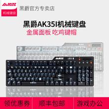 黑爵AK35i电脑台式有线游戏RGB机械键盘青轴黑轴茶轴红轴金属外设