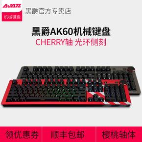 黑爵AK60 樱桃轴机械键盘侧刻104键游戏RGB背光cherry黑青红茶轴