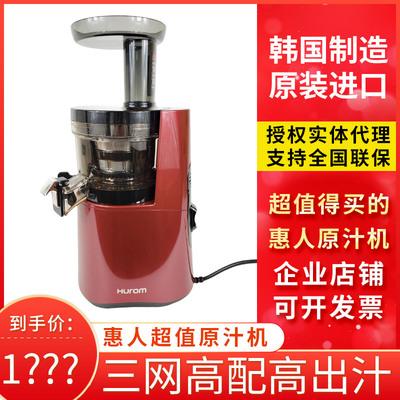 韩国原装进口惠人hurom商家用HU9026渣分离超新款5五代无网榨汁机