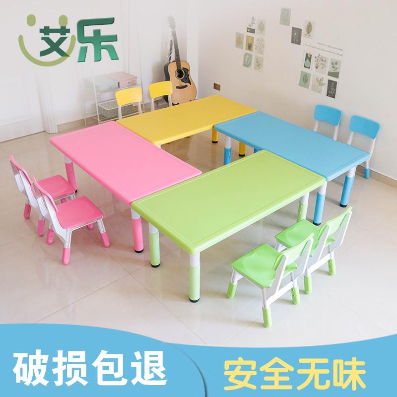 儿童可调桌椅