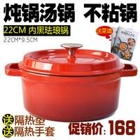 铸铁锅炖锅