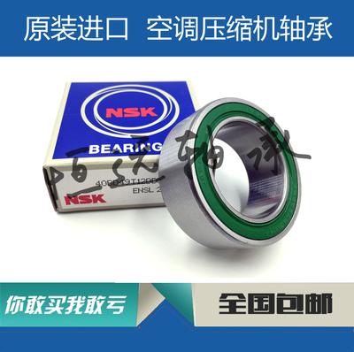 日本NSK 大众POLO 帕萨特B5 桑塔纳3000空调压缩机轴承