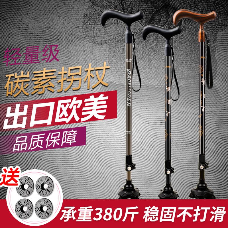 拐扙碳纤维老人拐棍碳素手杖四脚老年人多功能拐杖轻便伸缩防滑