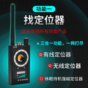 Anti-eavesdropping monitor phone detector anti-sneak shot signal monitoring positioning wireless scanning device GPS detector
