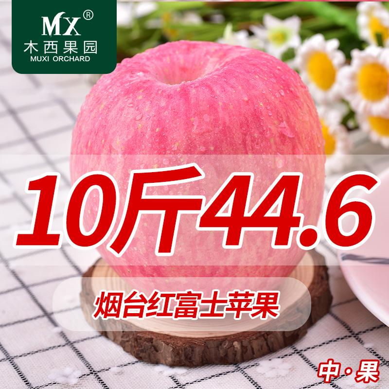 烟台苹果水果新鲜红富士山东栖霞当季整箱非冰糖心80萍果10斤包邮