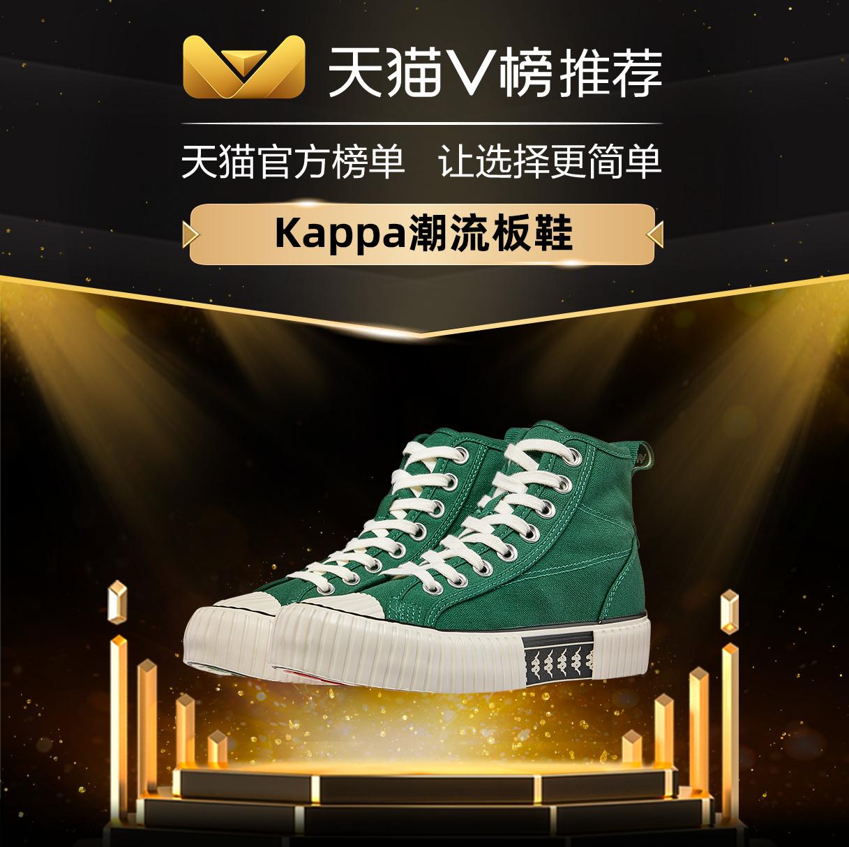 Kappa卡帕情侶男女串標板鞋高幫休閑帆布運動鞋2019款|K09Y5VS60