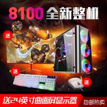 GTX1060独显吃鸡游戏台式电脑主机整机送显示器81007500升i3i5