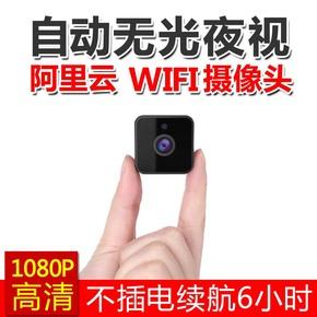 智能微型摄像头无线wifi云存储家用电池手机监控摄像机红外夜视小