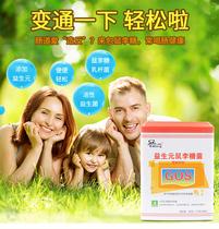 活菌一号婴儿童益生菌粉肠胃宝宝营养品新生胀气消化辅食