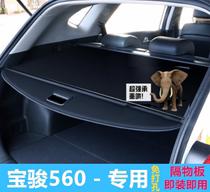 后备箱遮物帘改装后尾箱置物隔物挡板310w510530560专用于宝骏