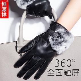 恒源祥女士手套女冬真皮保暖加绒女款羊皮骑行触屏女式冬季皮手套