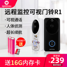 Spotted cat electronic doorbell WiFi mobile phone remote monitoring smart doorbell video intercom monitoring visual doorbell