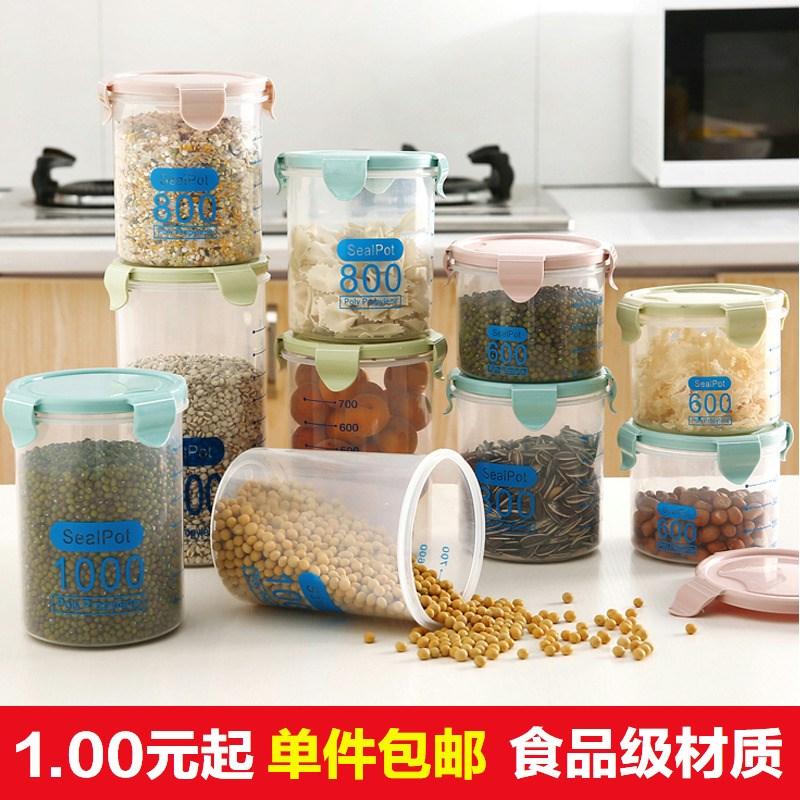 奶粉罐食品罐子密封罐塑料 透明厨房五谷杂粮收纳盒储物罐 其他品