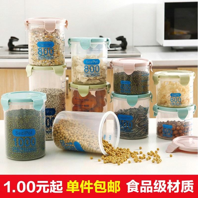 厨房五谷杂粮收纳盒储物罐 塑料密封罐透明奶粉罐食品罐子 其他品