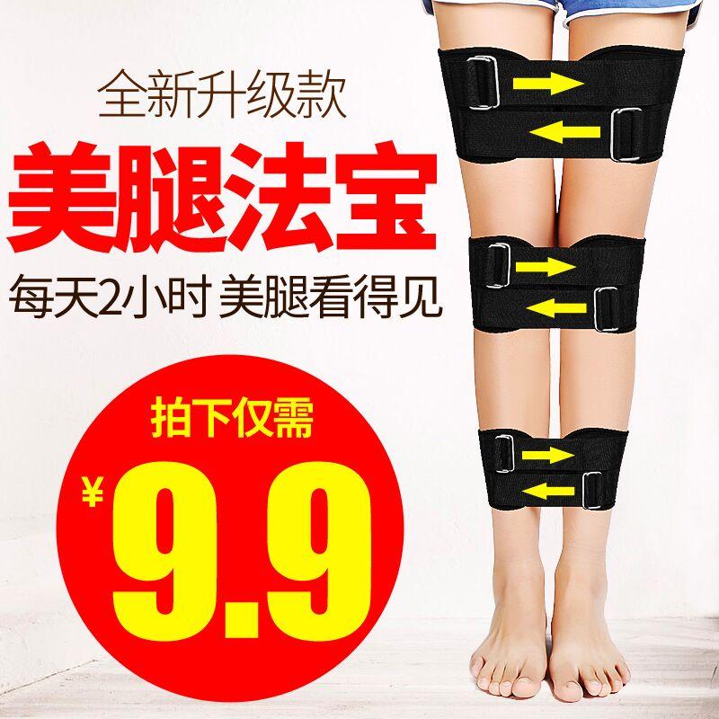 成人_科兰迪 透气成人美腿器矫正带3元优惠券