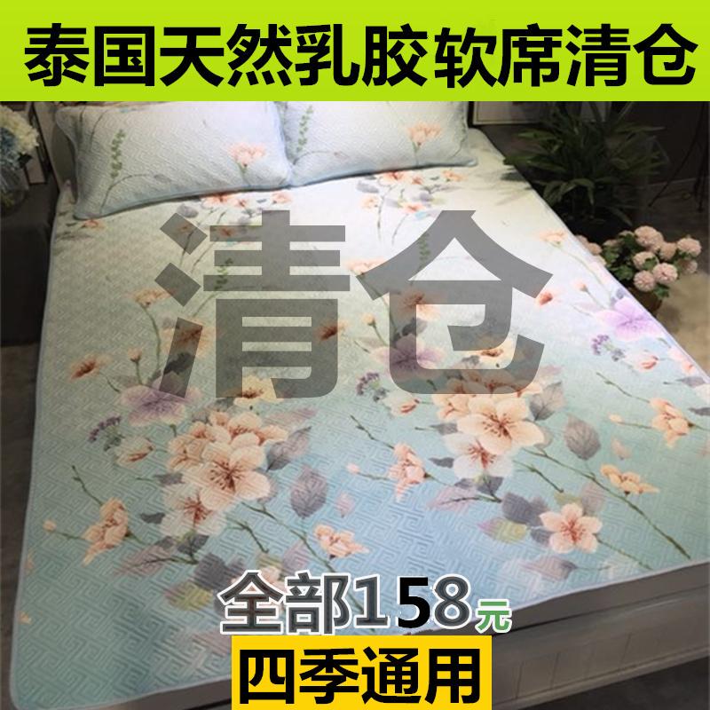 泰国纯天然乳胶凉席三件套天丝冰丝软床垫子1.5/1.2/1.8m床可机洗