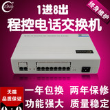 P108 telephone switch 1 in 4 out 1 in 8 out Group internal line program-controlled switch 8-port extension