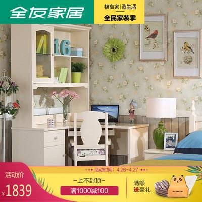 全友家私韩式田园 青少年书桌椅环保学习桌书桌架组合121106哪个牌子好