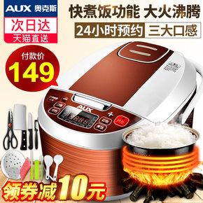 AUX/奥克斯 FR-F3001E家用电饭煲3人-4人小型蒸米饭锅2-3人到特价