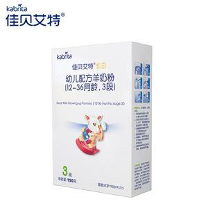 【佳貝艾特官方店】嬰幼兒羊奶粉3段悅白150g荷蘭原裝進口試用裝