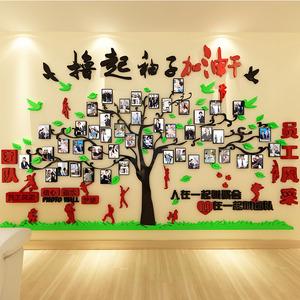 公司企业办公室文化墙壁装饰3d立体励志墙贴纸标语员工风采照片墙
