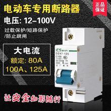 电动车直流空气开关12V24V 72V断路器 48V60V短路保护1P 空开100A