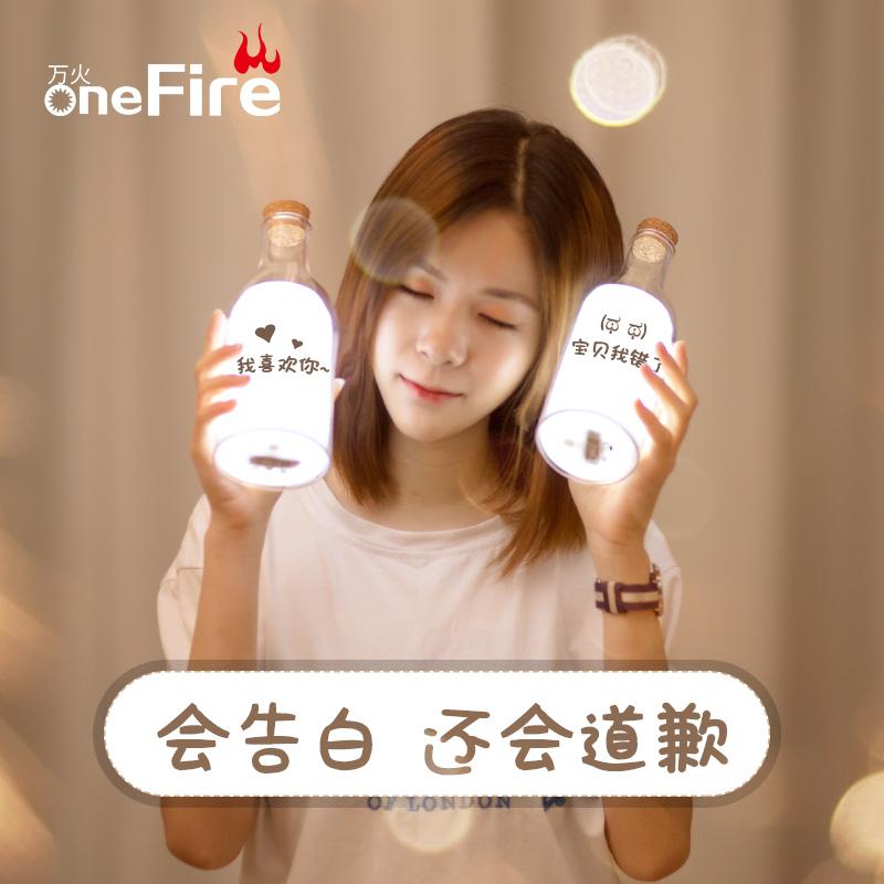 牛奶瓶伴睡留言小夜灯卧室床头生日礼物女睡眠台灯节能插电小灯泡