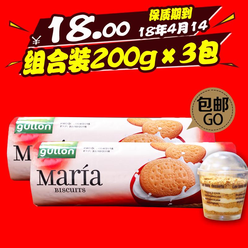 【200g*3】谷优玛利亚饼干 西班牙进口玛丽亚饼干 木糠杯蛋糕原料