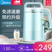 美的豆浆机家用全自动多功能免过滤煮官方旗舰店特价正品小型迷你