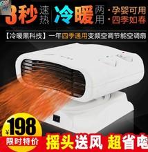 兴安邦乐冬季家用取暖器节能迷你小型速热冷暖两用暖风机 科诺兹