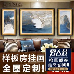 星珂 美式抽象山水客厅装饰画沙发背景墙画欧式挂画玄关走廊壁画