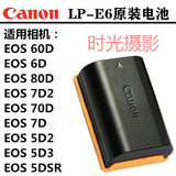 Canon LP-E6 original SLR battery 5D2 5D3 5D4 6D 7D 7D2 6D260D70D 80D cattle