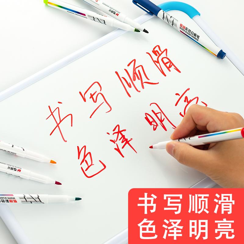 晨光白板笔水性可擦写字板笔儿童画板涂鸦彩色专用画笔水彩黑板笔大容量白班白版记号白黑板可擦写无毒可水洗