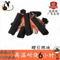 烧烤木炭竹炭煮茶炭炭白碳室内木碳无烟碳烧烤碳