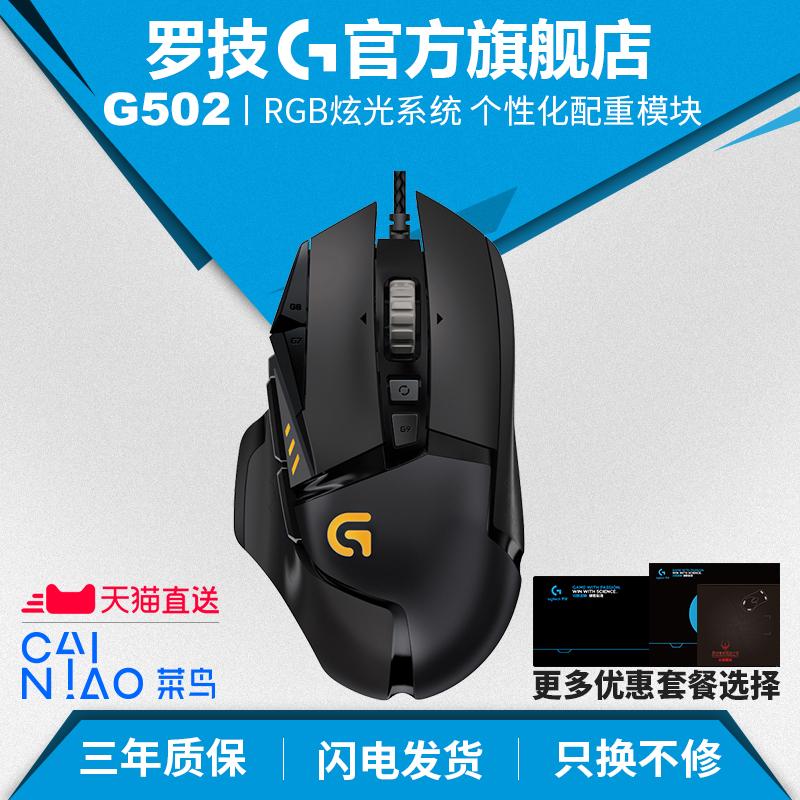 g502游戏鼠标