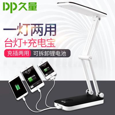 久量LED6037一節18650鋰電帶充電寶功能折疊護眼充插兩用USB臺燈打折促銷