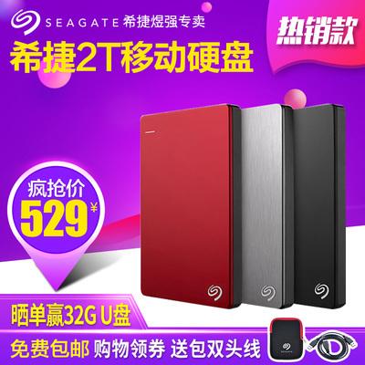 【包邮】希捷2TB移动硬盘2.5寸睿品2T3.0 高速移动硬2T移动盘