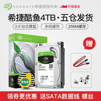 Wucang delivery] Seagate / Seagate ST4000DM004 4T desktop hard drive mechanical hard drive 4tb