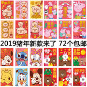 Red bag personality creative 2019 pig year new year is the new year is the small money red envelope spring festival cute cartoon