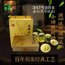 明前新茶叶2017新茶叶上市240g礼盒装T1703天华谷尖金尖