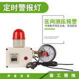 High and low pressure alarm water pressure oil pressure gas air pressure with silence 90 decibels sound alarm 220v