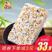 3重庆特产小吃美食传统糕点花生酥休闲零食 芝麻官江津米花糖400g