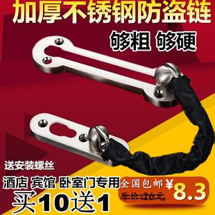 304不锈钢防盗链 门锁防盗房门栓宾馆扣 门链反锁链条 安全链酒店