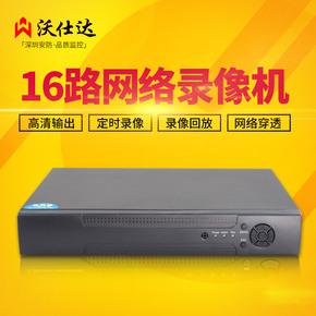 沃仕达 网络硬盘录像机 16路预览 16路1080P 高清数字监控 NVR