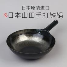 老式圓底鍋/日本進口山田純鐵鍋無涂層不粘鍋 手工家用熟鐵炒鍋