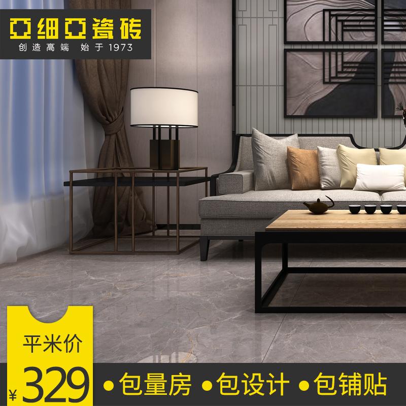 平米价【深圳包铺贴】亚细亚瓷砖现代客厅地砖800x800防滑耐磨