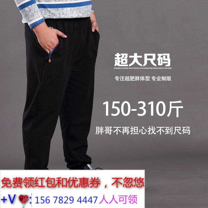 加肥加大运动裤男胖子宽松卫裤男士哈伦裤大码休闲男裤长裤夏季潮