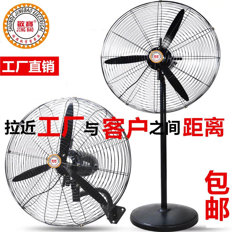 大型電風扇